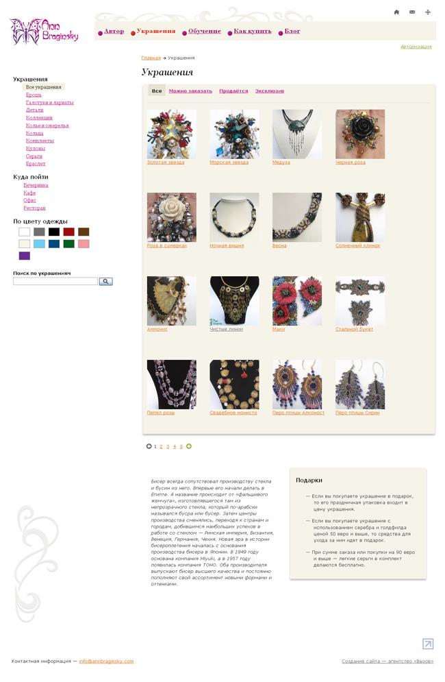 Каталог украшений - можно подобрать изделия к цвету одежды или к тому месту, куда их планируется надеть.